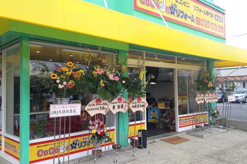 あま店・北名古屋清須店